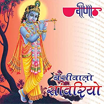 Bansi Walo Sanwariyo (Baba Shyam Bhajans)