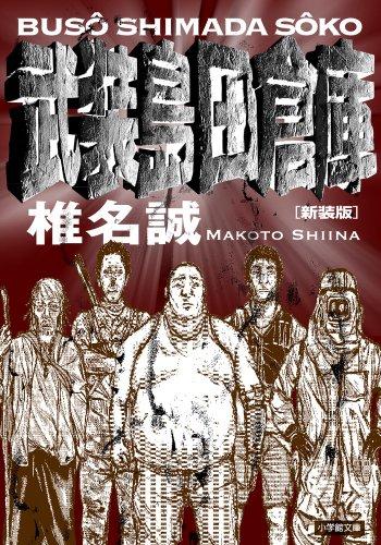 新装版 武装島田倉庫 (小学館文庫)