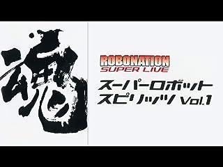 ROBONATION SUPER LIVE スーパーロボット魂 Vol.1(dアニメストア)