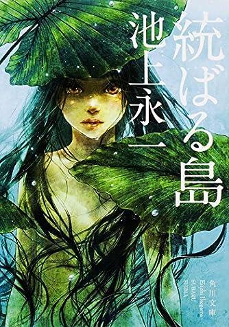 統ばる島 (角川文庫)