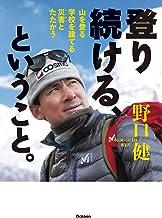登り続ける、ということ。-山を登る 学校を建てる 災害とたたかう (ヒューマンノンフィクション)