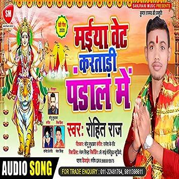 Maiya Wait Karatani Pandal Me (Bhojpuri Song)