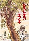 ひろしまのエノキ (絵本・こどものひろば)