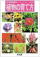 植物の育て方 (野外観察図鑑)