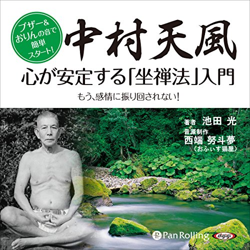 『中村天風 心が安定する「坐禅法」入門』のカバーアート