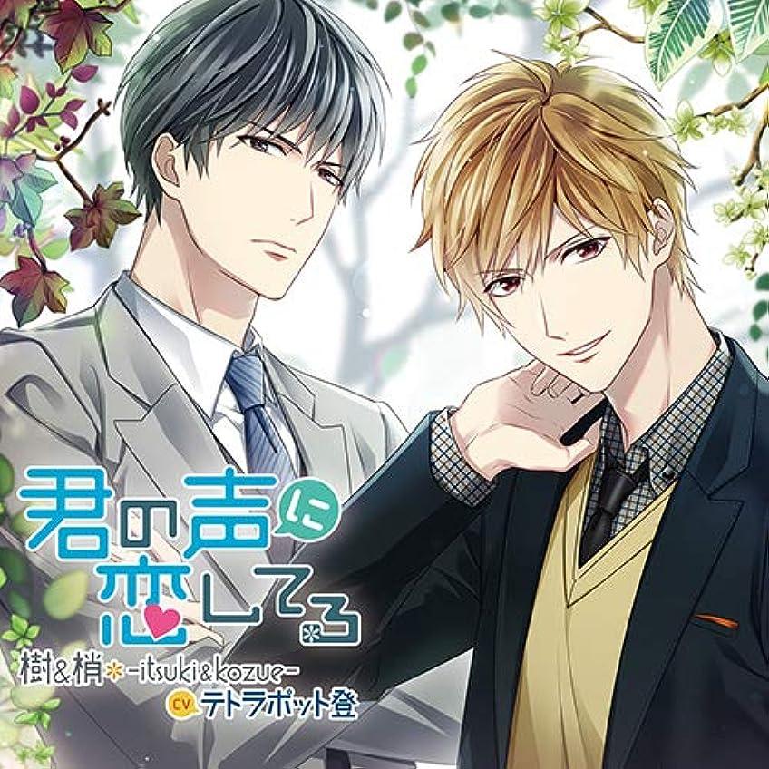 科学伝統非効率的な「君の声に恋してる」樹&梢 -ituki&Kozue-(CV:テトラポット登)