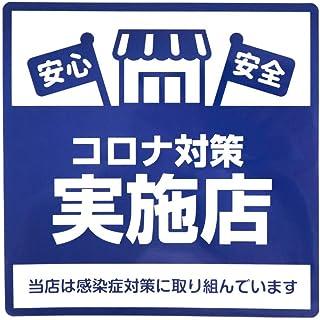 コロナ対策実施店ステッカー(190×190mm)耐候 防滴 日本製 シール (1) コロナウィルス対策グッズ