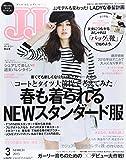 JJ (ジェイジェイ) 2015年 03月号 [雑誌]