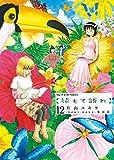 花もて語れ 12 (BIG SPIRITS COMICS SPECIAL)