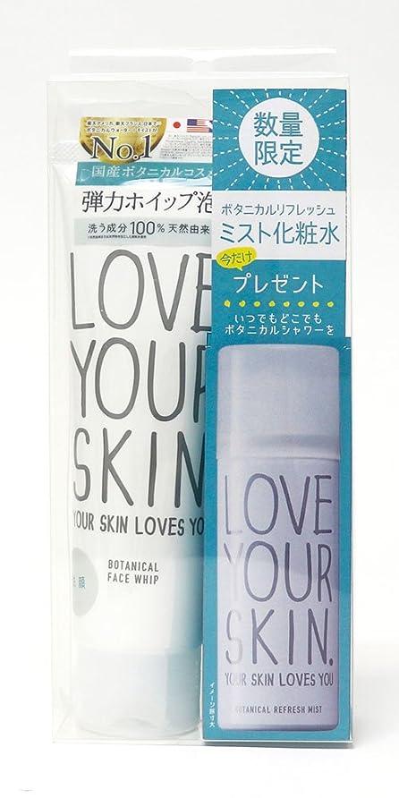 芽イルグリルLOVE YOUR SKIN ボタニカルフェイスホイップ(洗顔) ボタニカルリフレッシュミスト付きセット