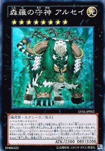 遊戯王 LVAL-JP052-SR 《森羅の守神 アルセイ》 Super