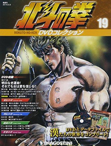 北斗の拳 DVDコレクション 19号 (第51話、第52話、DD第7話、DD第8話) [分冊百科] (DVD付)