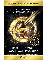 Obagi(オバジ) オバジの特別エイジングケアセット(3点サンプルセット)