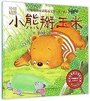 经典中国童话精品宝库·第一辑:小熊掰玉米(双语有声读物)