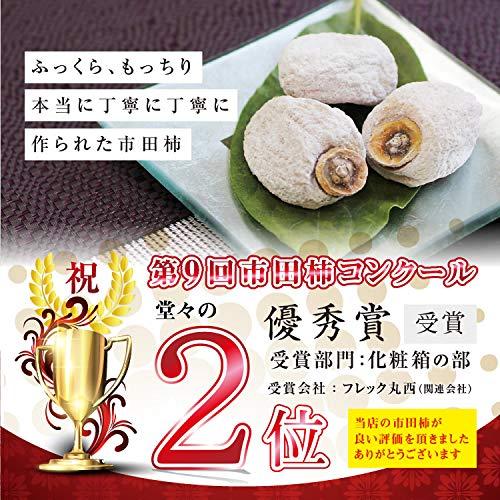 山下屋荘介『長野県産徳用市田柿』