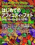 """はじめてのアフィニティ・フォト: 写真編集からイラストレーションまで、本格的な画像加工ソフト""""Affinity Photo""""のいちばんやさしい日本語解説書です。これ1冊でMac版/Windows版に対応しています。 - 桑原 明"""