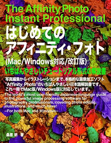 """はじめてのアフィニティ・フォト: 写真編集からイラストレーションまで、本格的な画像加工ソフト""""Affinity Photo""""のいちばんやさしい日本語解説書です。これ1冊でMac版/Windows版に対応しています。"""