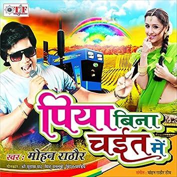 Piya Bina Chait Me