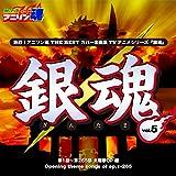 熱烈!アニソン魂 THE BEST カバー楽曲集 TVアニメシリーズ「銀魂」 vol.5 [主題歌OP 編]