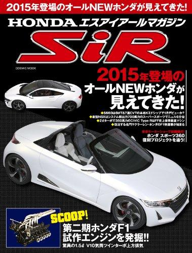 HONDAエスアイアールマガジン―2015年オールNEWホンダ!S660/NSX/シ (COSMIC MOOK)