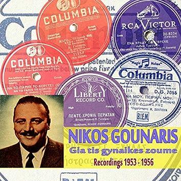 Gia Tis Gynaikes Zoume  (Recordings 1953 - 1956)