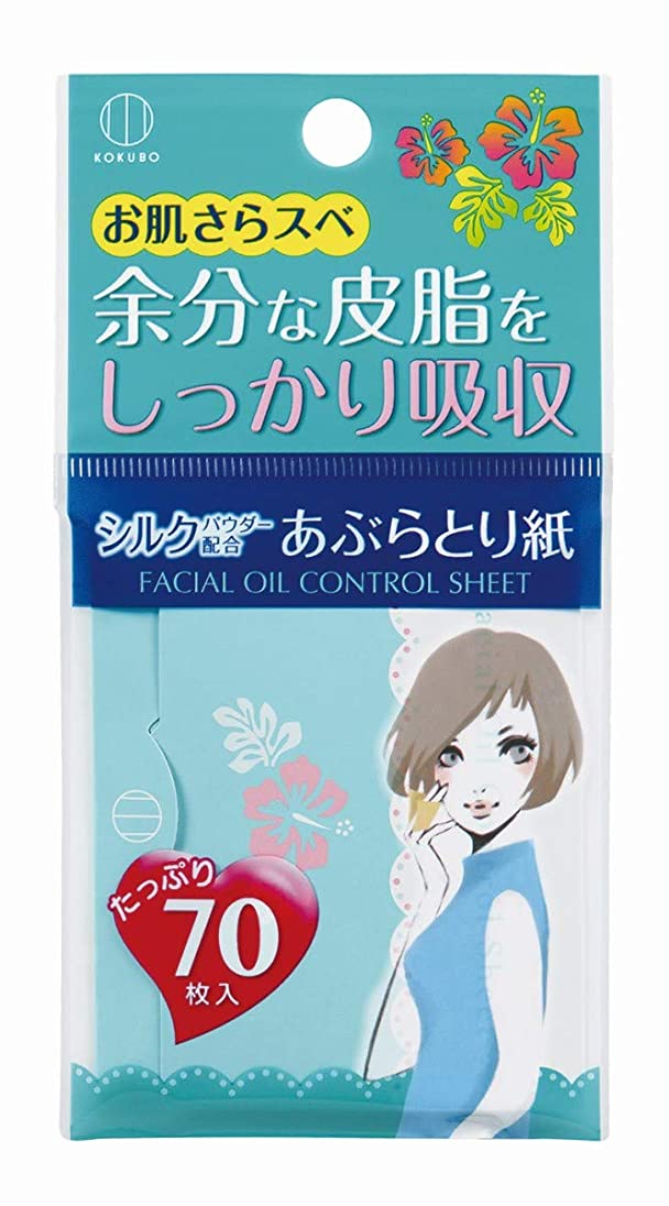診断する迷惑バーマド日本製 made in japan あぶらとり紙 KH-050【まとめ買い10個セット】