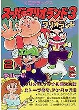 Super Mario Land 3 Wario Land 2 (comic bonbon deluxe) (1994) ISBN: 4063195503 [Japanese Import]