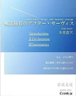 shokutaku kakaricho no after service 1: Introduction shokutakukakarit (Japanese Edition)