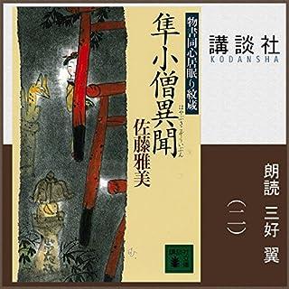 『隼小僧異聞 物書同心居眠り紋蔵(二)』のカバーアート