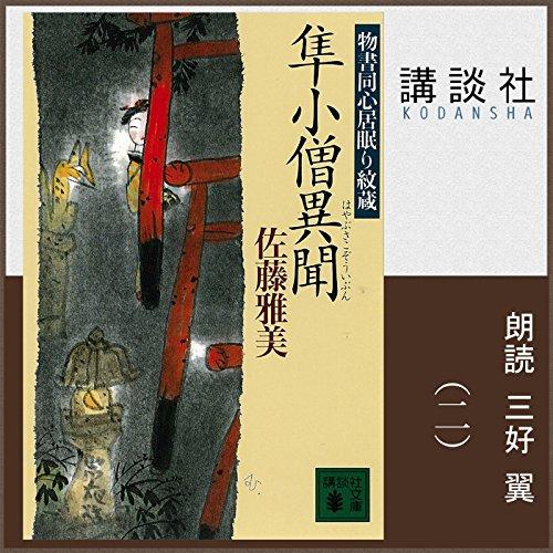 隼小僧異聞 物書同心居眠り紋蔵(二) | 佐藤 雅美