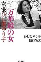 万華鏡の女 女優ひし美ゆり子 (ちくま文庫)