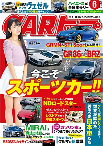 CARトップ (カートップ) 2021年 6月号 [雑誌]