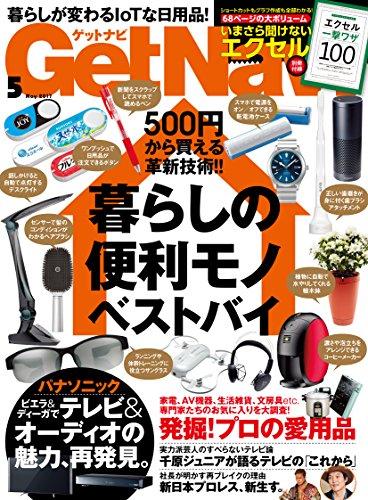 『GetNavi 2017年5月号 [雑誌]』のトップ画像