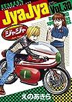 ジャジャ (30) (サンデーGXコミックス)