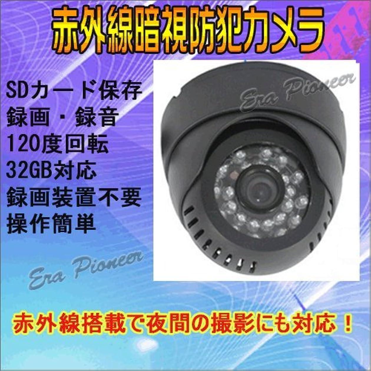 武装解除神社噴火【販売元: ERAPIONEERSTORE】【在庫SALE】 防犯カメラ 監視カメラ/SDカード録画/録音/赤外線LED/暗視/32GB対応/夜間撮影可/家庭用/防犯カメラ/PCカメラ/ウェブカメラ/録画/SDカード録画/ビデオカメラ 小型/小型 カメラ/ミニカメラ k802e-1