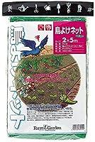FarmGarden 防鳥ネット 鳥よけネット(大) 2m×5m 7019