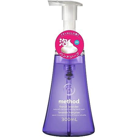 メソッド(Method)泡 ハンドソープフレンチラベンダーの香り本体300ml×1本