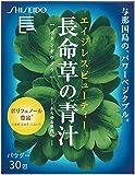 資生堂 長命草の青汁<パウダー> 30包