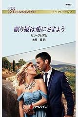 眠り姫は愛にさまよう (ハーレクイン・ロマンス) Kindle版