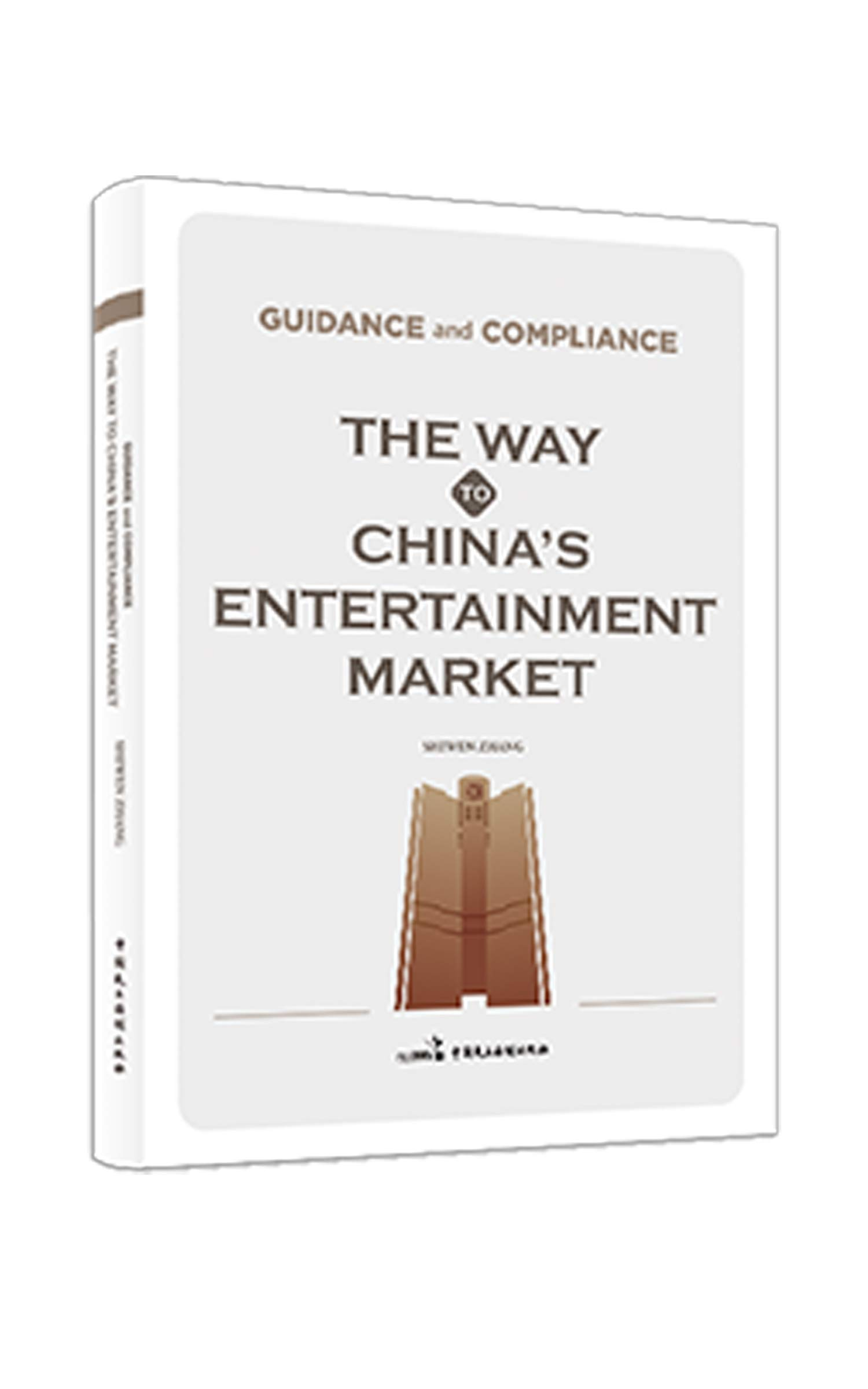 Guidance and Compliance: The Way To China's Entertainment Market