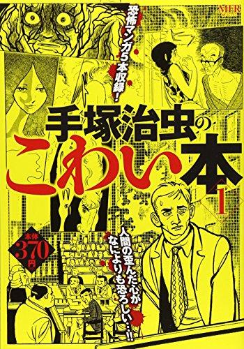 手塚治虫のこわい本 1 (MFR(MFコミックス廉価版シリーズ))