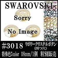 〈UVクラフトレジン〉 SWAROVSKI #3018 リボリークリスタルボタン 四つ穴 特殊カラー系 18mm/1個 Buttona 粒別 クリスタルゴールデンシャドー