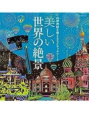 自律神経を整えるスクラッチアート 美しい世界の絶景〈スクラッチアートブック〉 ([バラエティ])