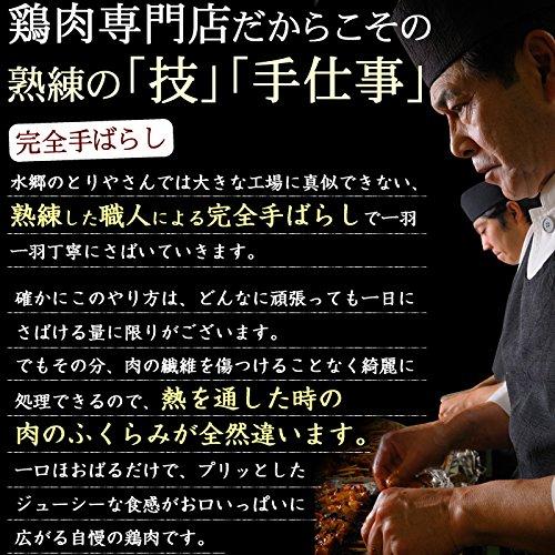 須田本店『水郷どりまるごと一本(2本入)』