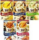 ポッカサッポロ じっくりコトコトスープ 5種アソートパック(濃厚コーン1箱(3食入)、濃厚クラムチャウダー1箱(3食入)、海老の贅沢ビスク1箱(3食入)、ブロッコリーチーズ1箱(3食入)、ブイヤベース風魚のスープ1箱(3食入))計 15食入