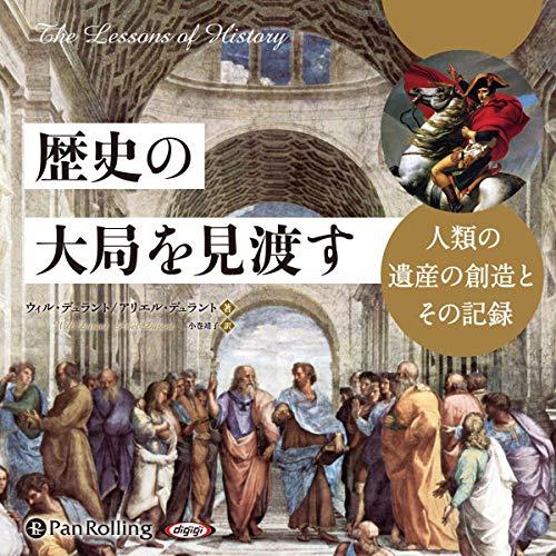 『歴史の大局を見渡す 人類の遺産の創造とその記録』のカバーアート