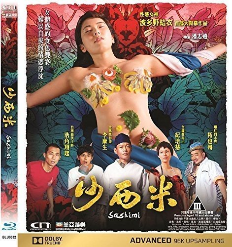 Sashimi (2015) [Edizione: Stati Uniti] [Italia] [Blu-ray]