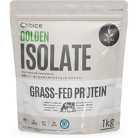 Choice GOLDEN ISOLATE (ゴールデンアイソレート) ホエイプロテイン 抹茶 1kg [ 有機抹茶使用/乳酸菌ブレンド/人工甘味料不使用 ] GMOフリー タンパク質摂取 グラスフェッド (アイソレート プロテイン/国内製造) WPI 天然甘味料 ステビア 飲みやすい