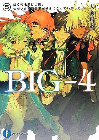 BIG‐4    5.ぼくの名前は山田。気づいたら四天王が好きになっていました。 (富士見ファンタジア文庫)