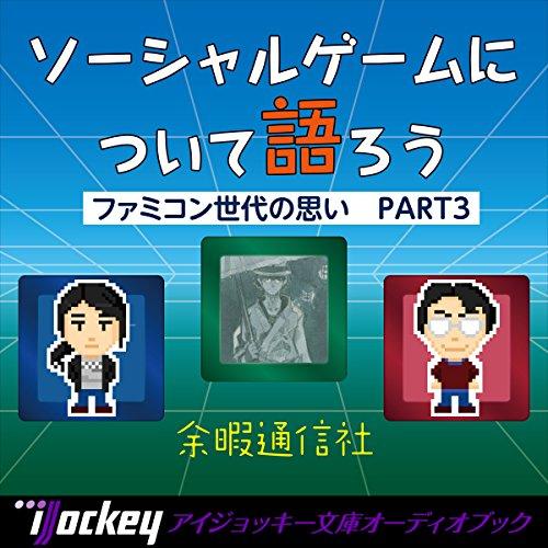 『ファミコン世代の思い3 ソーシャルゲームについて語ろう』のカバーアート